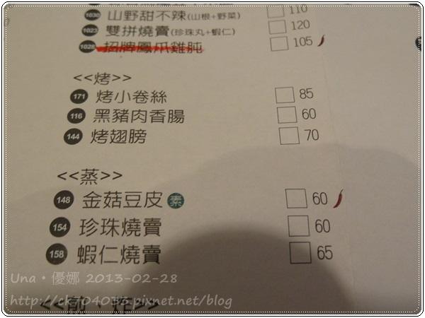 夢時代的春水堂菜單9