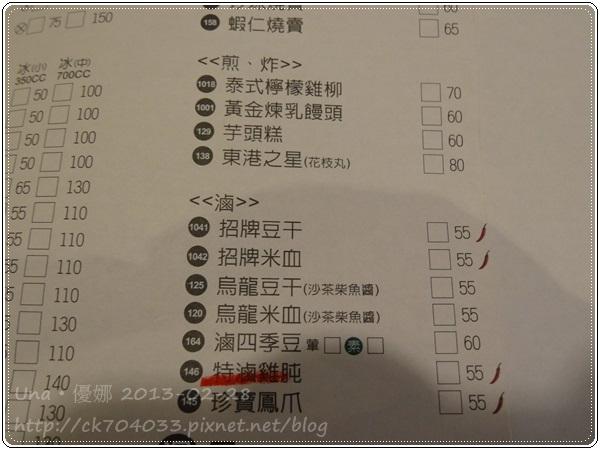 夢時代的春水堂菜單10