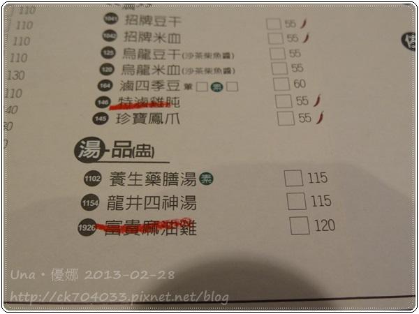 夢時代的春水堂菜單11