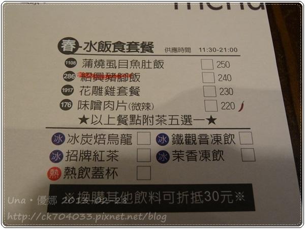 夢時代的春水堂菜單12