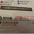夢時代的春水堂菜單13