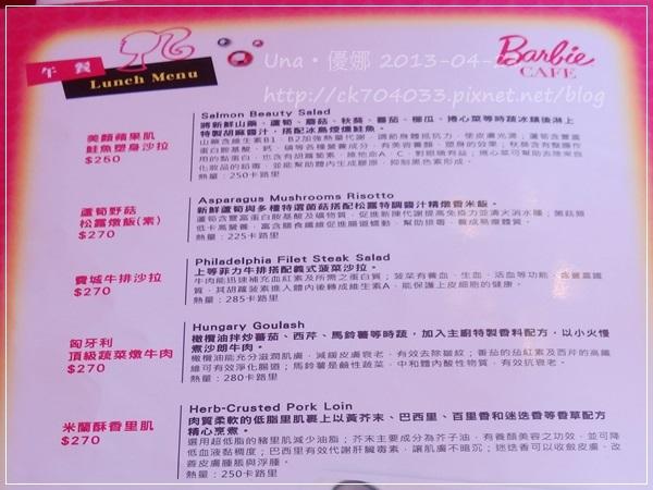 Barbie Cafe芭比餐廳菜單3