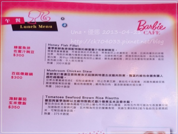 Barbie Cafe芭比餐廳菜單4