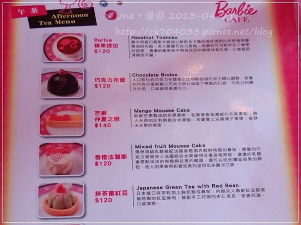 Barbie Cafe芭比餐廳菜單5