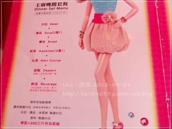 Barbie Cafe芭比餐廳菜單8