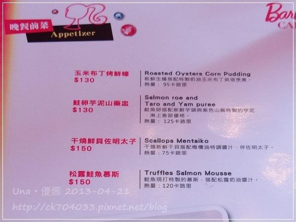 Barbie Cafe芭比餐廳菜單9