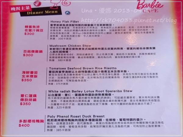 Barbie Cafe芭比餐廳菜單11