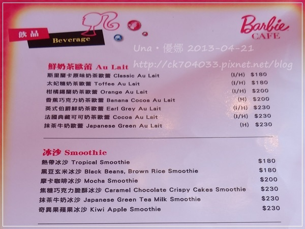 Barbie Cafe芭比餐廳菜單15