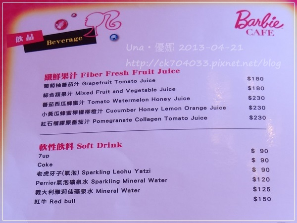 Barbie Cafe芭比餐廳菜單17