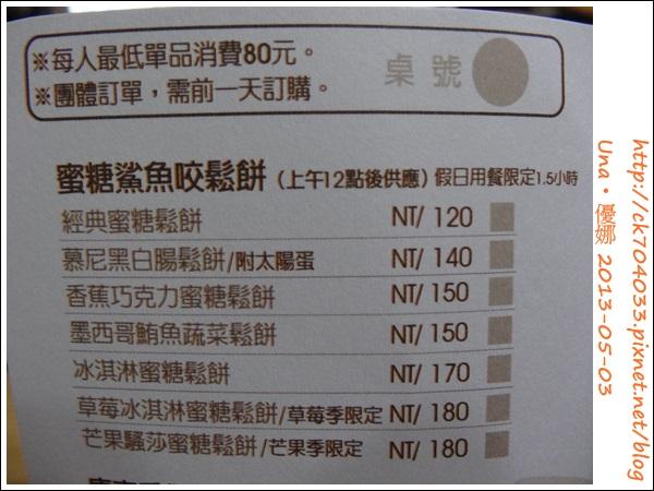 鯊魚咬吐司館前店Shark Bites Toast菜單1