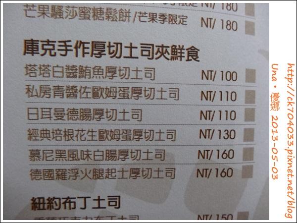 鯊魚咬吐司館前店Shark Bites Toast菜單2