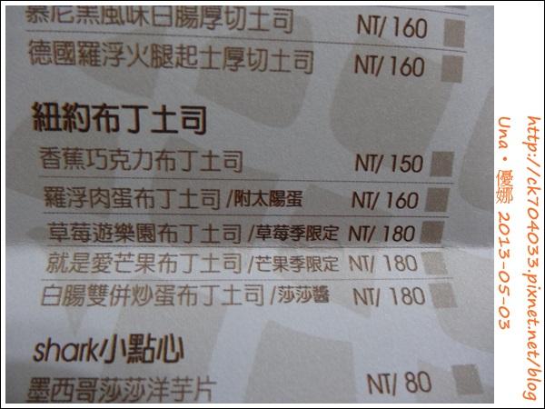 鯊魚咬吐司館前店Shark Bites Toast菜單3