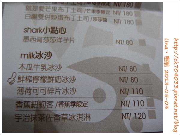 鯊魚咬吐司館前店Shark Bites Toast菜單4
