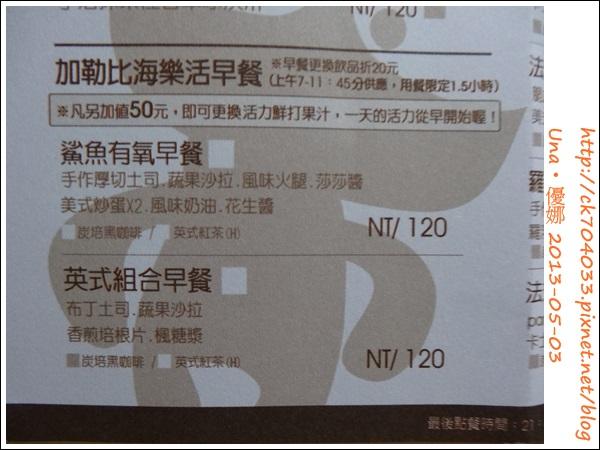 鯊魚咬吐司館前店Shark Bites Toast菜單5