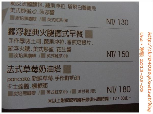 鯊魚咬吐司館前店Shark Bites Toast菜單10