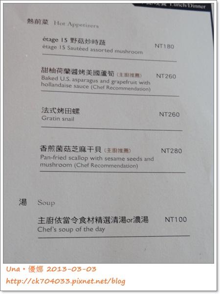 高雄HOTEL DUA飯店etage 15菜單2