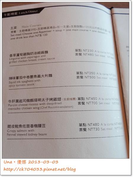 高雄HOTEL DUA飯店etage 15菜單3