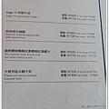 高雄HOTEL DUA飯店etage 15菜單4