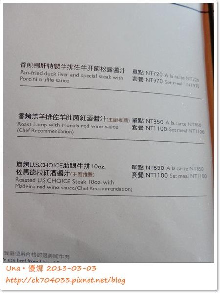 高雄HOTEL DUA飯店etage 15菜單5
