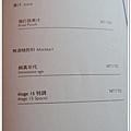高雄HOTEL DUA飯店etage 15菜單10