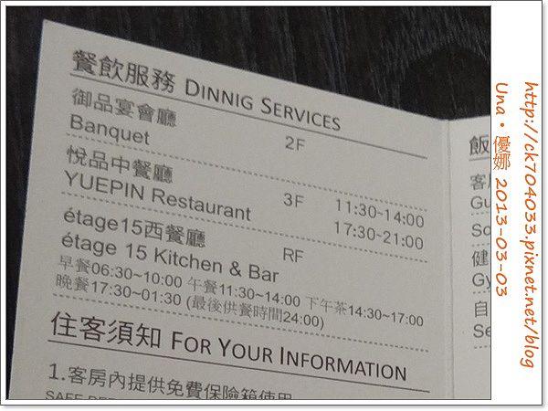 高雄HOTEL DUA飯店etage 15營業時間