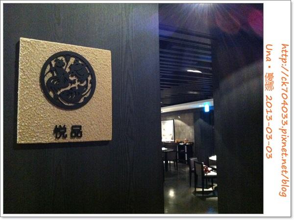 高雄HOTEL DUA飯店-悅品中餐廳晚餐1