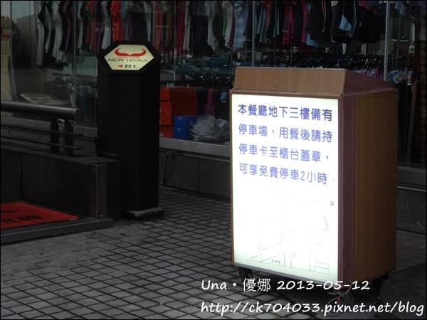 新濱鐵板燒7
