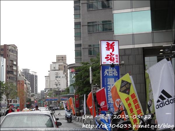 新濱鐵板燒8