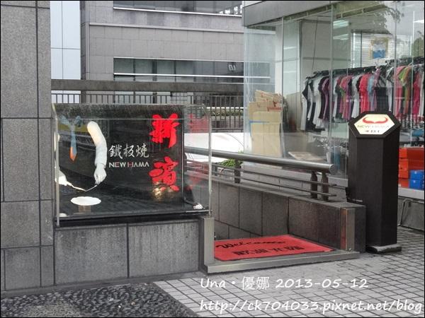 新濱鐵板燒10