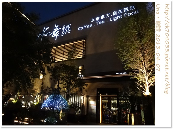 水舞饌台北大直店1