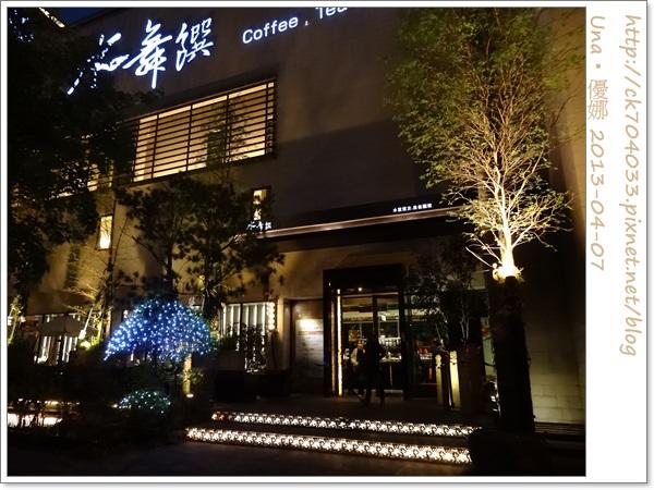 水舞饌台北大直店2