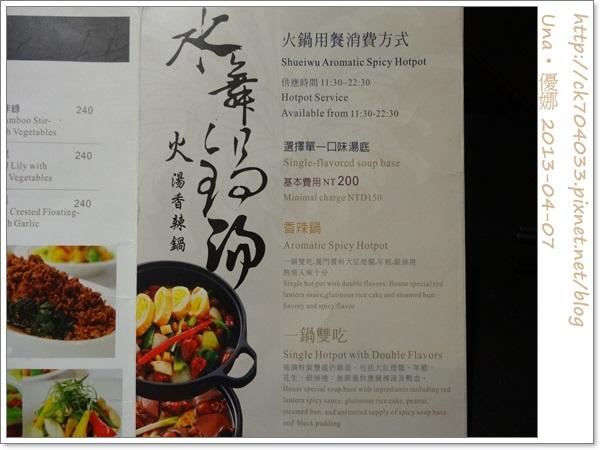水舞饌台北大直店菜單1