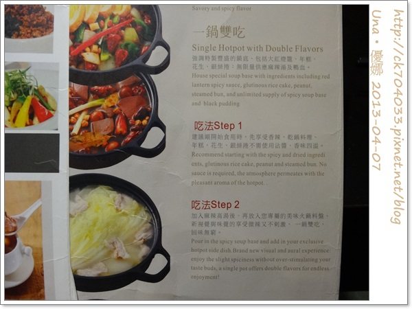 水舞饌台北大直店菜單2