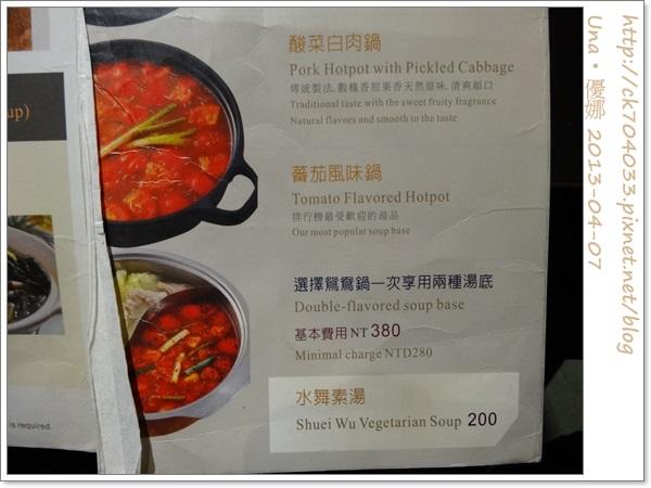 水舞饌台北大直店菜單3