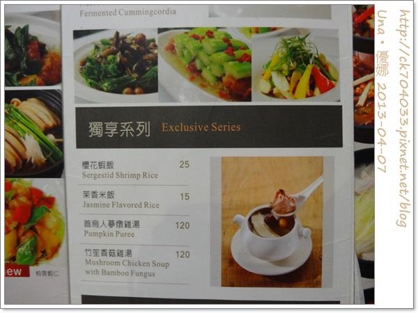 水舞饌台北大直店菜單5