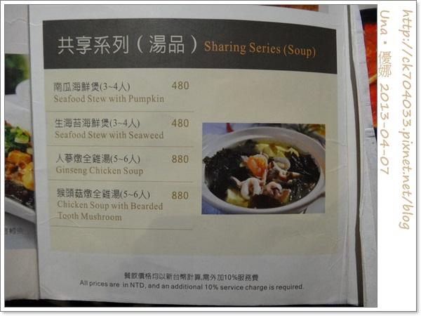 水舞饌台北大直店菜單6