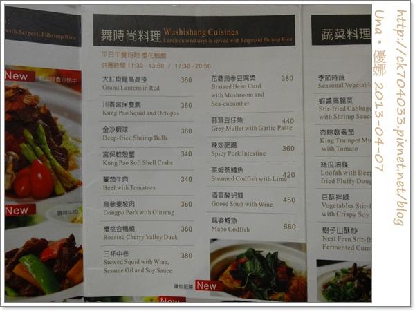 水舞饌台北大直店菜單7
