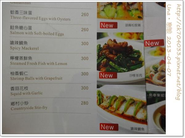 水舞饌台北大直店菜單10