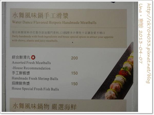 水舞饌台北大直店菜單12