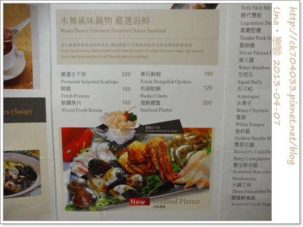 水舞饌台北大直店菜單13