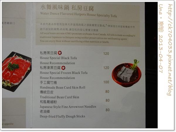 水舞饌台北大直店菜單14