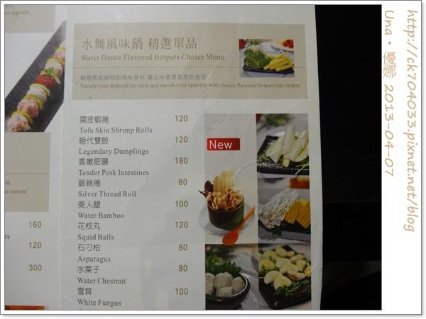 水舞饌台北大直店菜單15