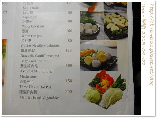 水舞饌台北大直店菜單16