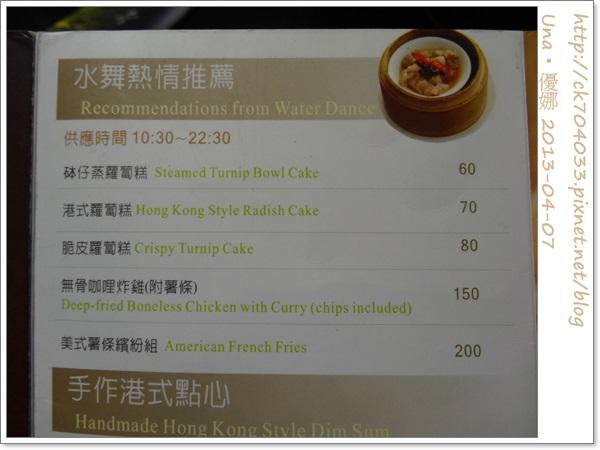 水舞饌台北大直店菜單17