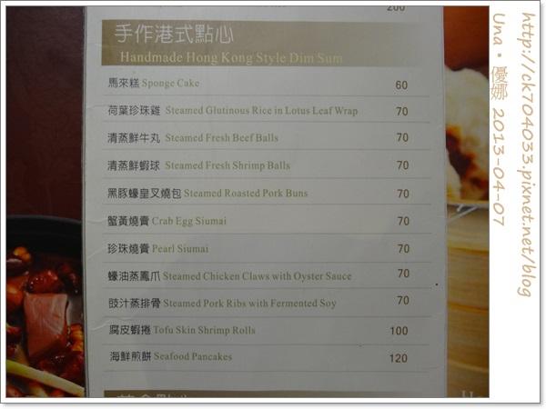 水舞饌台北大直店菜單18