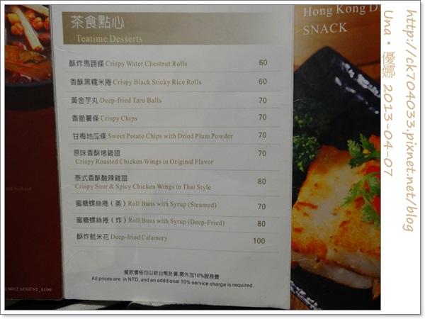 水舞饌台北大直店菜單19