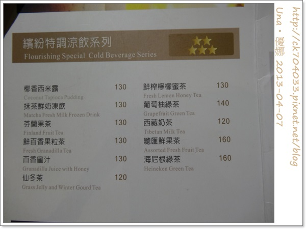 水舞饌台北大直店菜單21