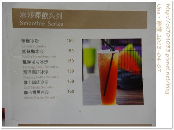 水舞饌台北大直店菜單22