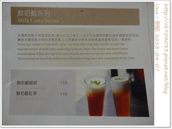 水舞饌台北大直店菜單23