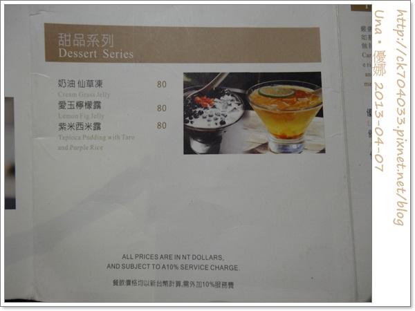 水舞饌台北大直店菜單24